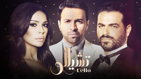 Stream and watch full TV Series Cello online with subtitles | Viu
