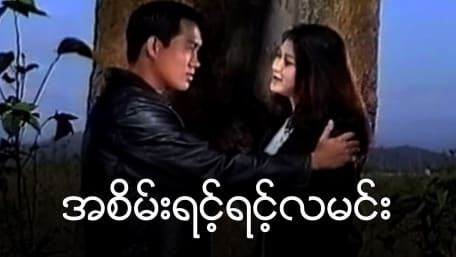Stream & Watch Full Burmese Drama Movie A sein Yint Yint lamin