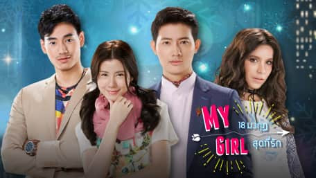 Watch My Girl (TH) - Episode 1 with Subtitles | VIU Malaysia