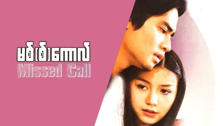 Stream & Watch Full Burmese Drama Movie Apyar Yaung Phae Kyoe Tat